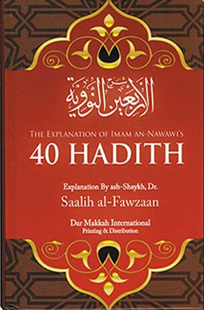 40hadithfawzaanfront
