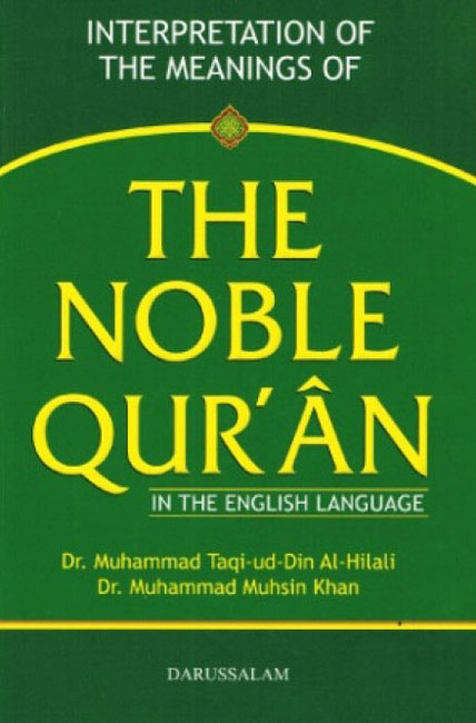 Noble Quran English Only LARGE