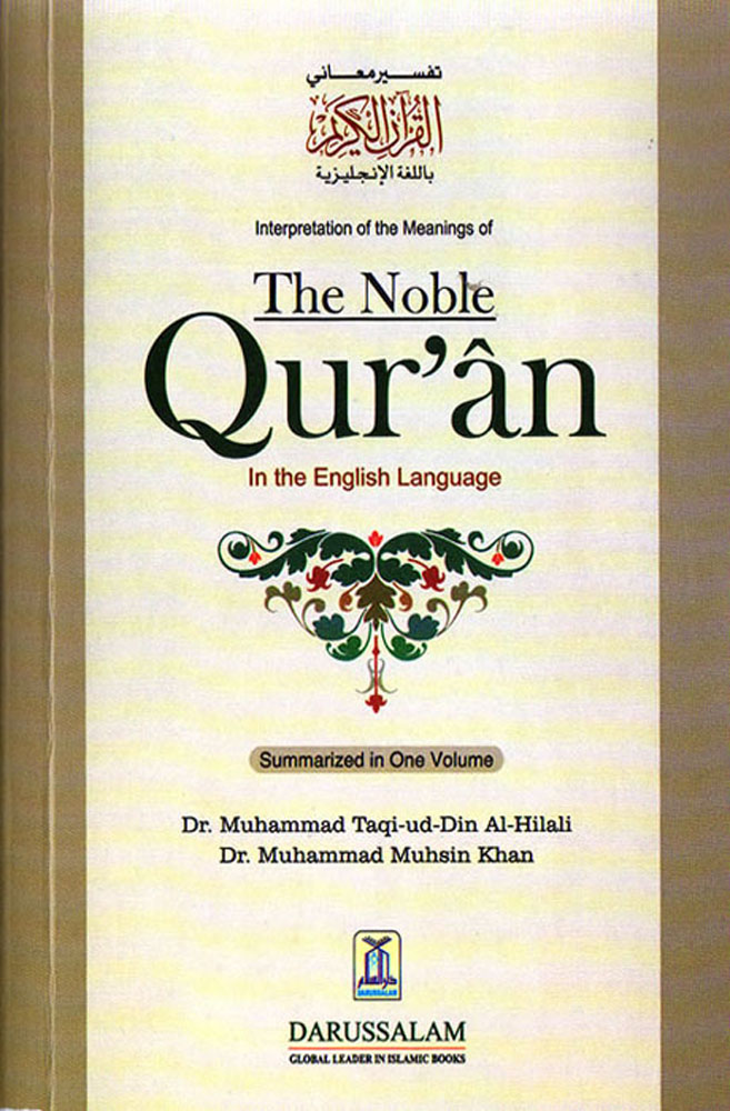 The Noble Quran English Only - Small - Paperback