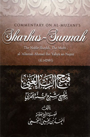 sharhussunnah-front