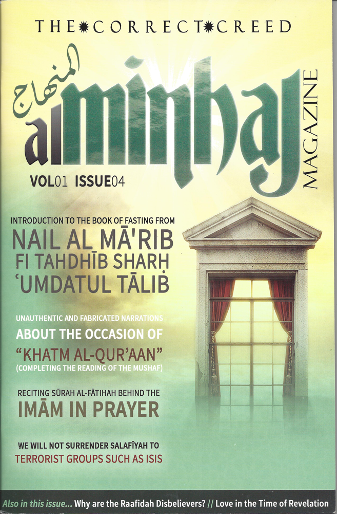 al-Minhaj Magazine Volume 1 Issue 4
